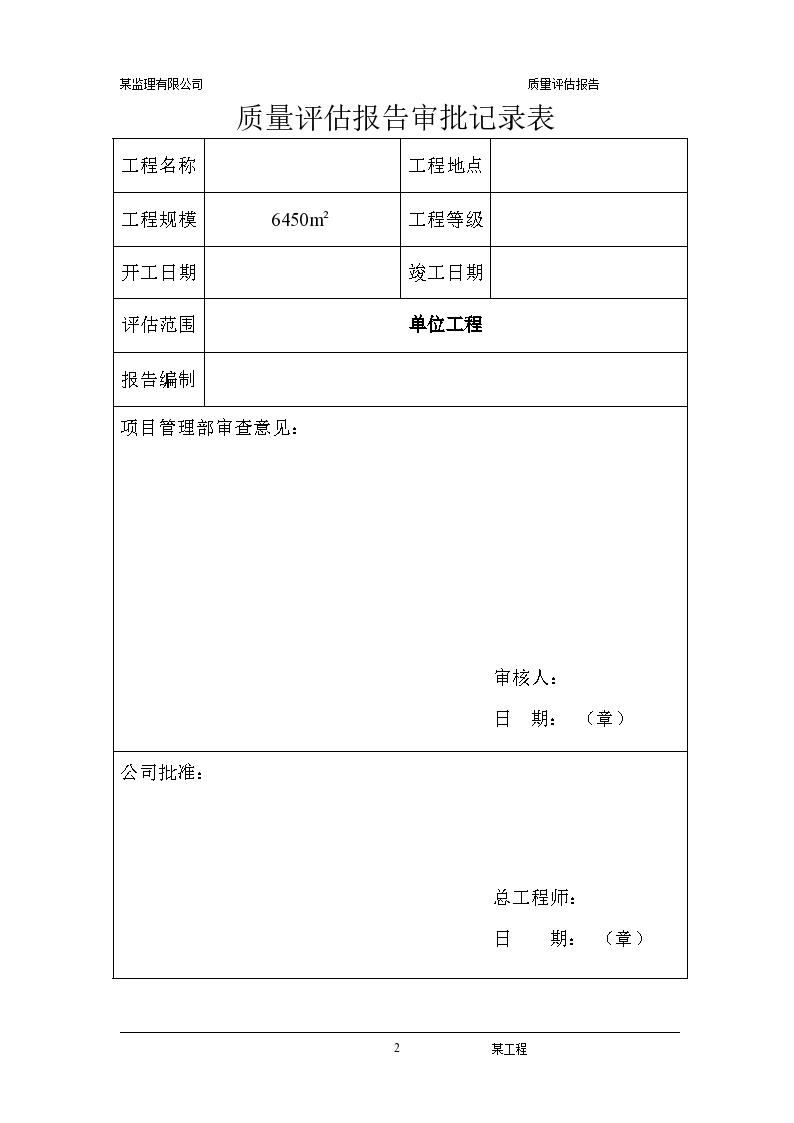 工程质量控制监理评估报告-图二