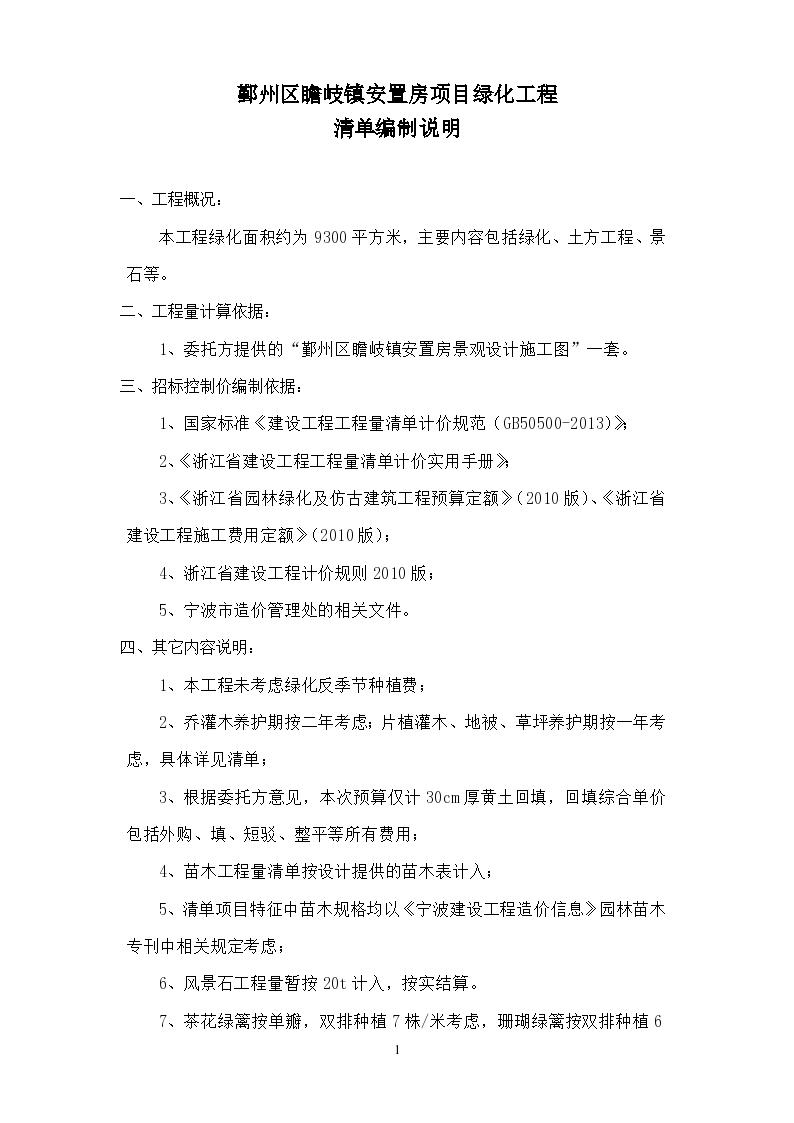 浙江安置房项目绿化工程量清单计价实例-图一