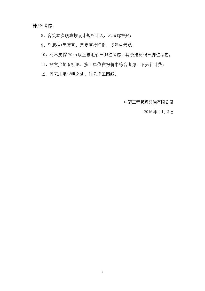 浙江安置房项目绿化工程量清单计价实例-图二