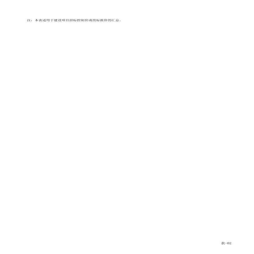 深圳知名企业云计算服务基地项目建设工程量清单招标控制价编制实例-图二