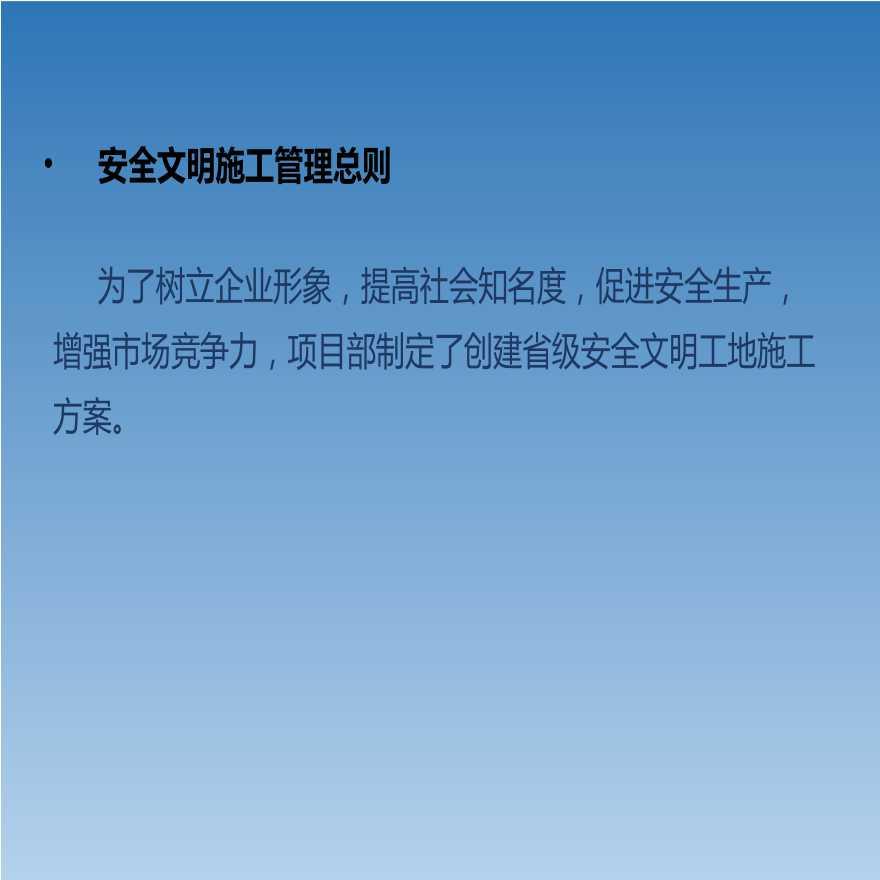 酒店建设项目安全文明施工管理(101页)-图二