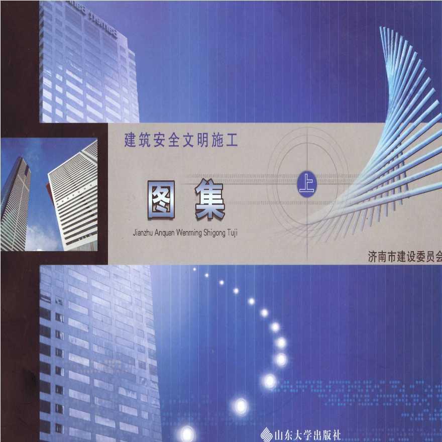 济南市建筑安全文明施工图集(上)-53页-图一