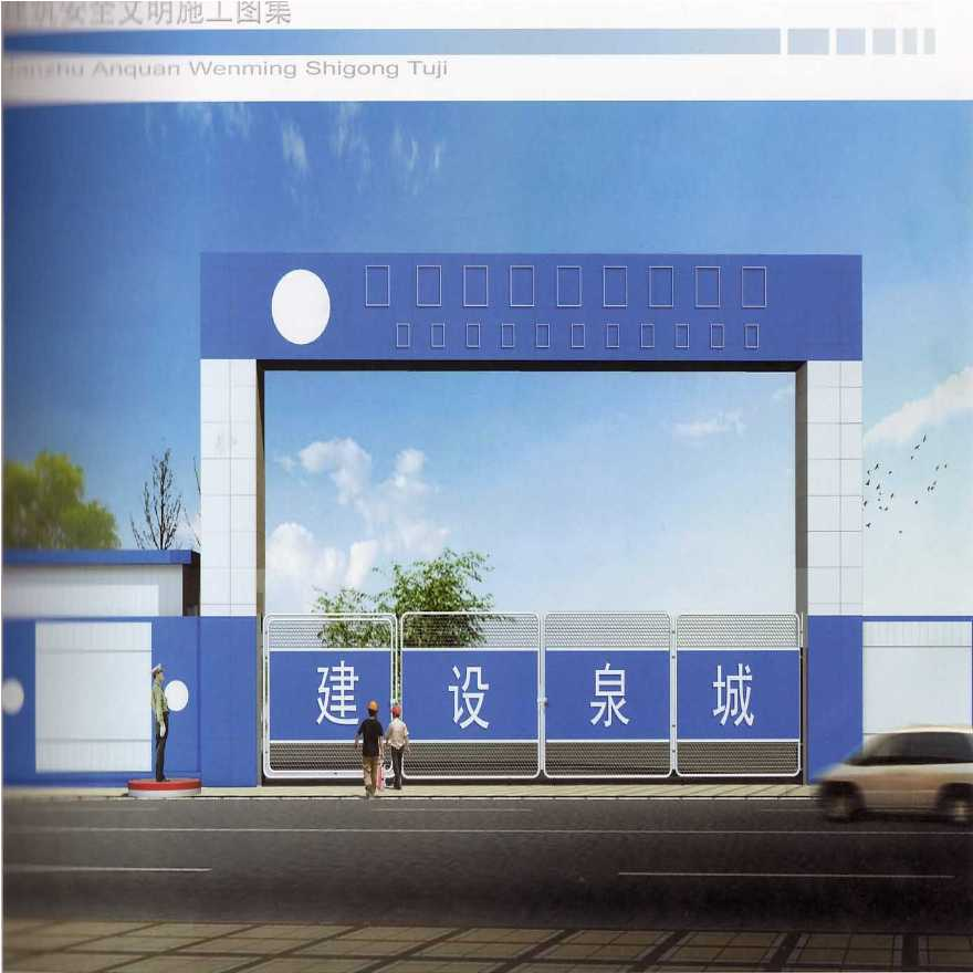 济南市建筑安全文明施工图集(上)-53页-图二