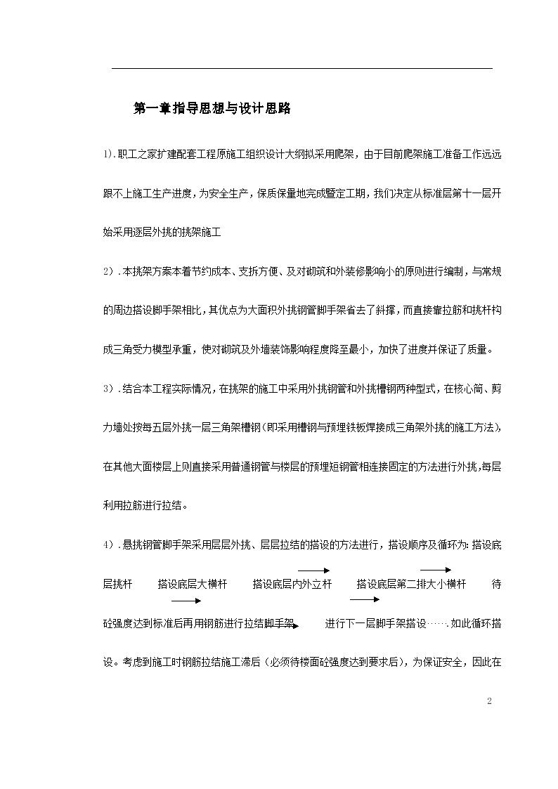 某地中国职工之家扩建配套工程脚手架施工方案-图二