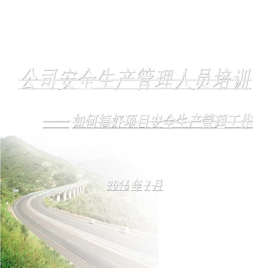 公路工程施工安全生产管理人员培训(127页)-图一