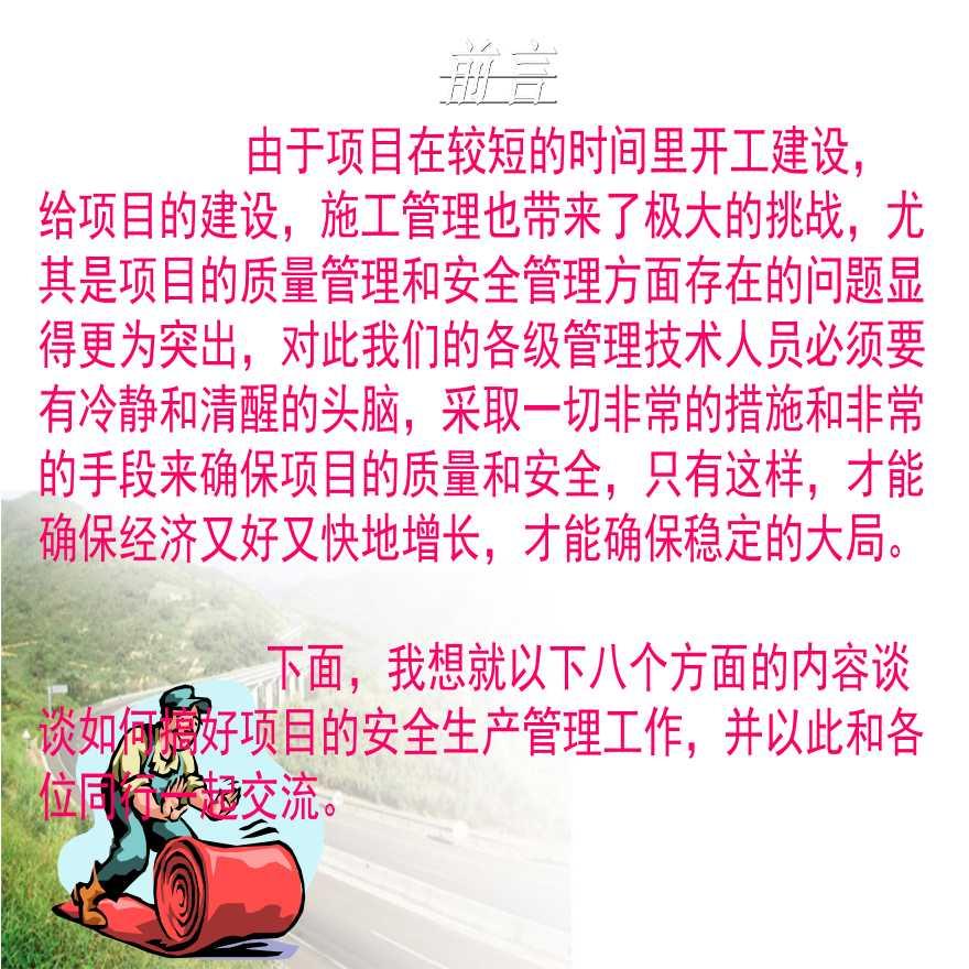 公路工程施工安全生产管理人员培训(127页)-图二