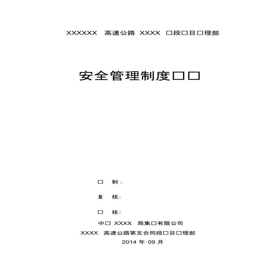 高速公路工程安全管理制度汇编(147页)-图一