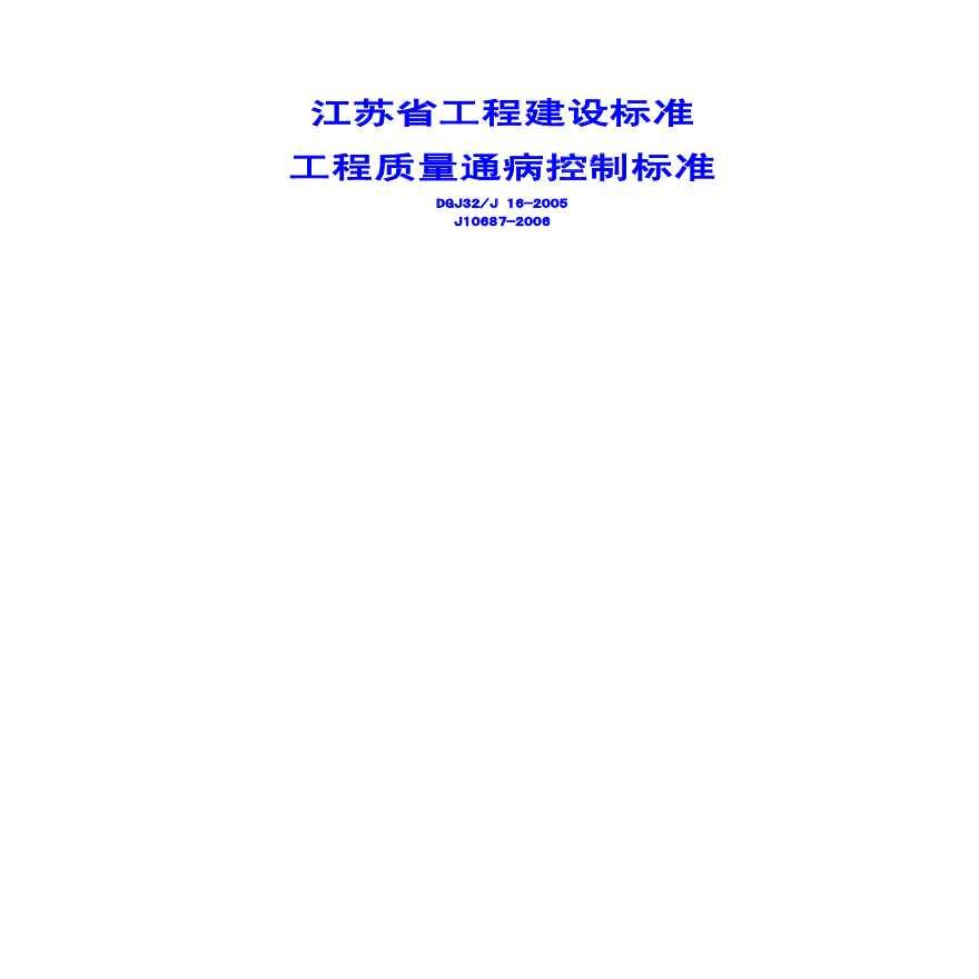 [江苏]住宅工程质量通病控制标准-图一