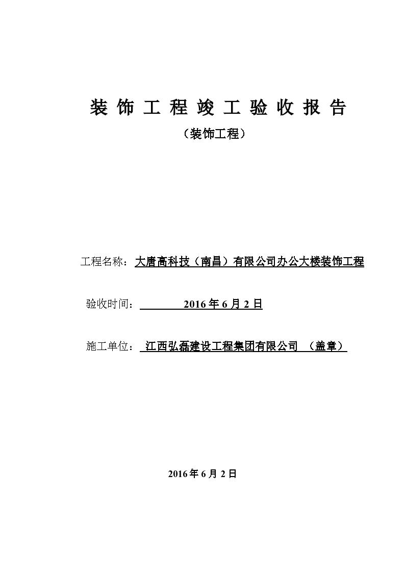 办公大楼装饰工程竣工验收报告(50页)-图一