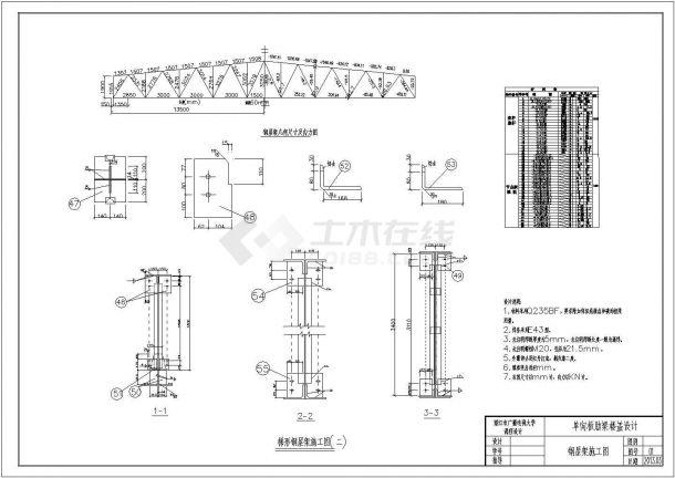 钢结构设计_钢结构工程量计算实例CAD图-图一