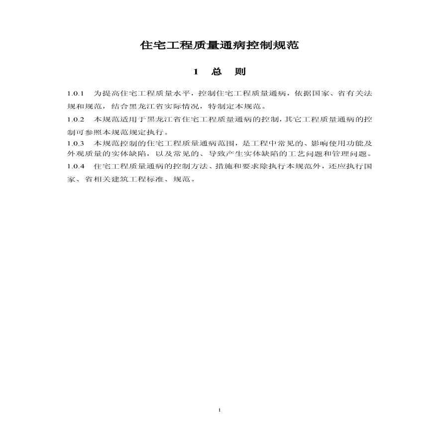 [黑龙江]住宅工程质量通病控制规范(含图表)-图一