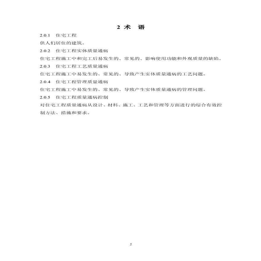 [黑龙江]住宅工程质量通病控制规范(含图表)-图二