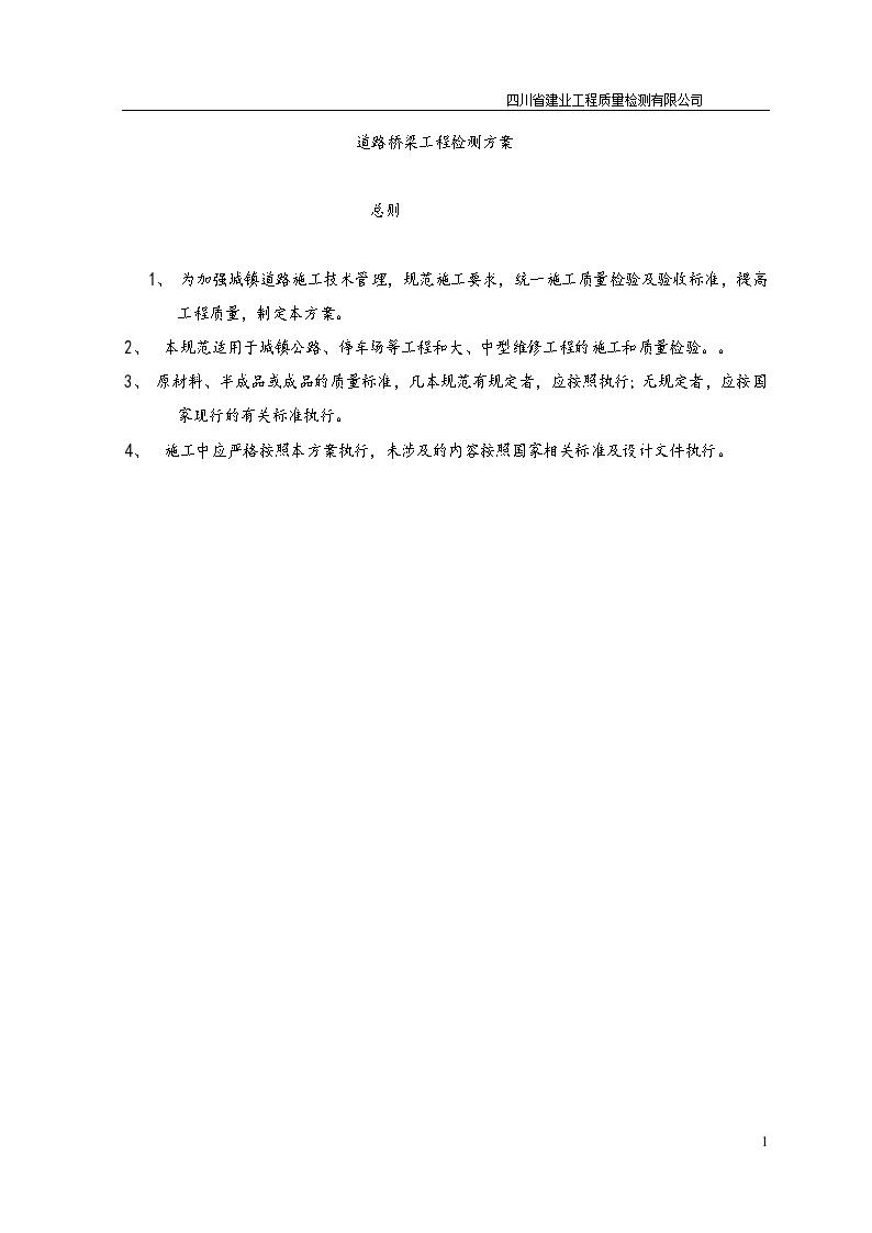 钢结构工程质量通病防治手册 共21页-图一