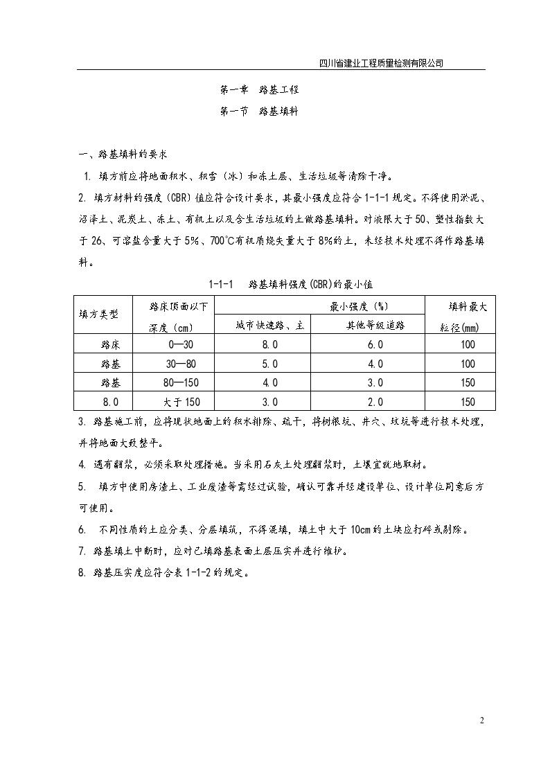 钢结构工程质量通病防治手册 共21页-图二