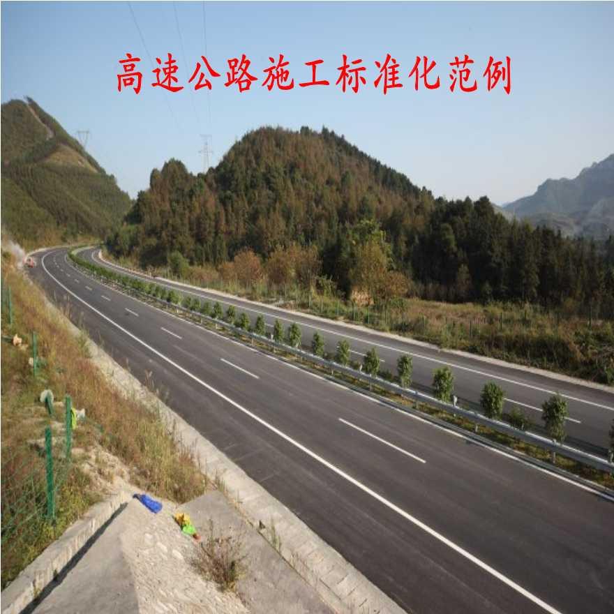 高速公路工程施工标准化范例(图文丰富)-图一