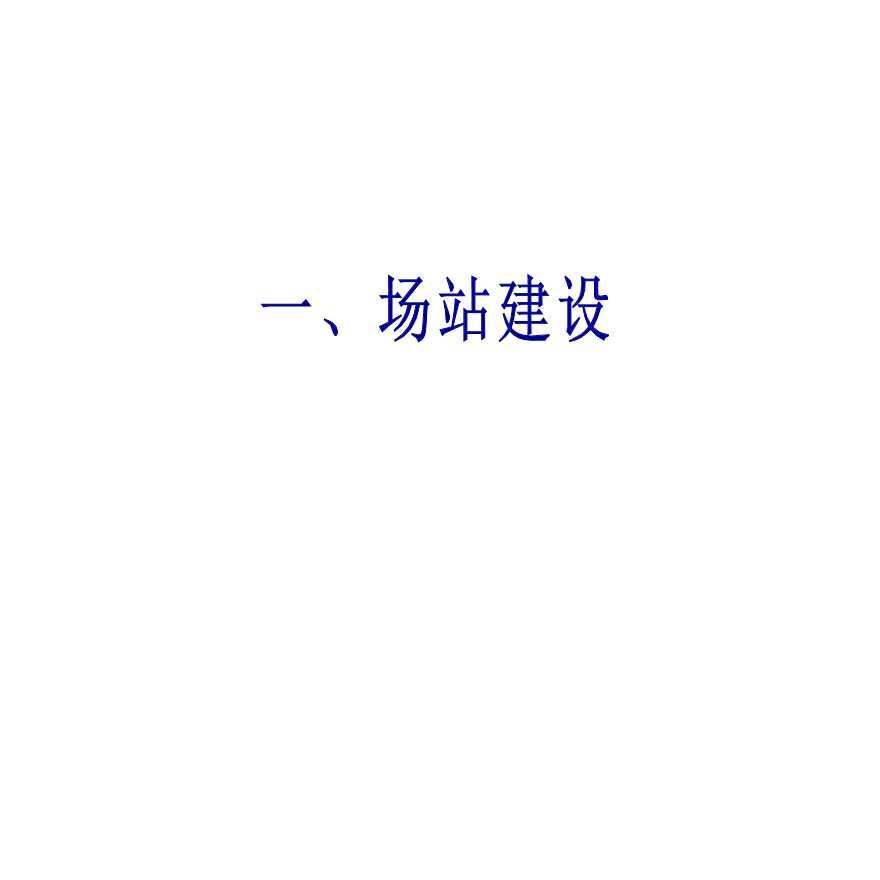 高速公路工程施工标准化范例(图文丰富)-图二