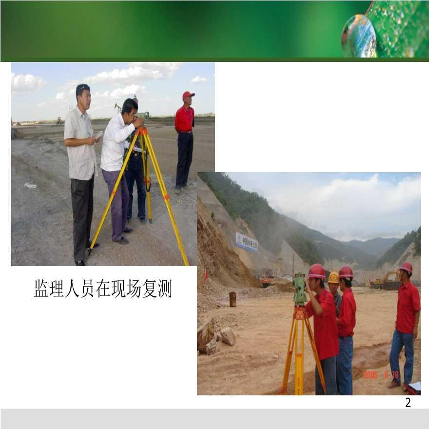 建筑工程监理的质量控制管理(图文并茂)-图二