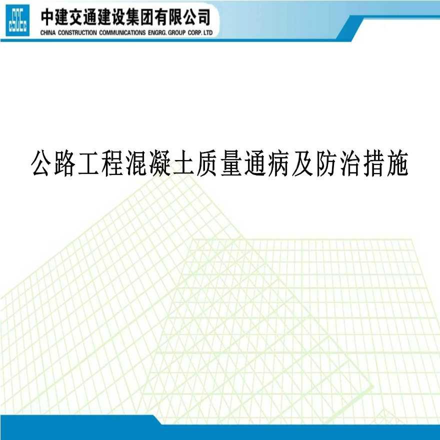 公路工程混凝土质量通病及防治措施(PPT)-图一