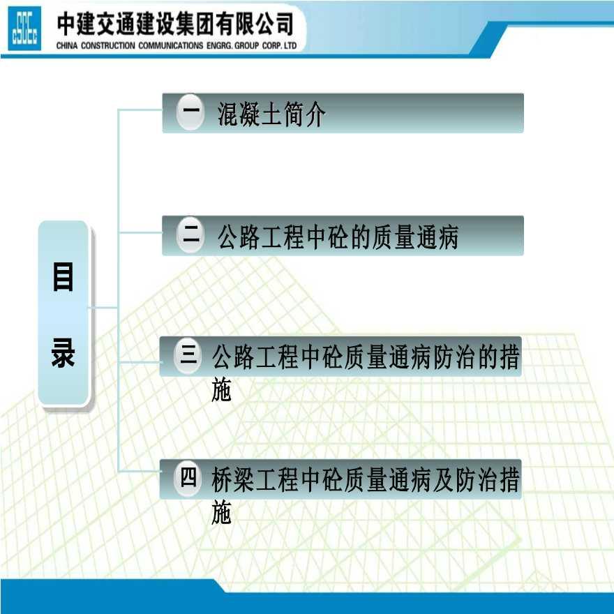 公路工程混凝土质量通病及防治措施(PPT)-图二