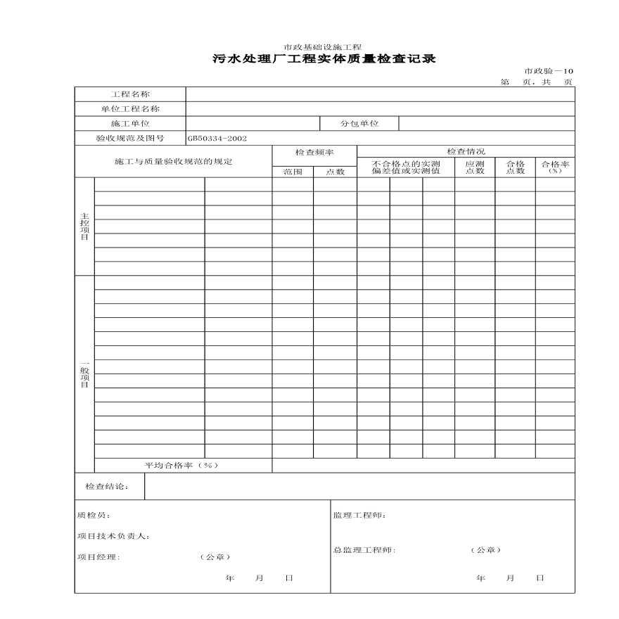 某设施工程污水处理厂工程实体质量检查记录-图一