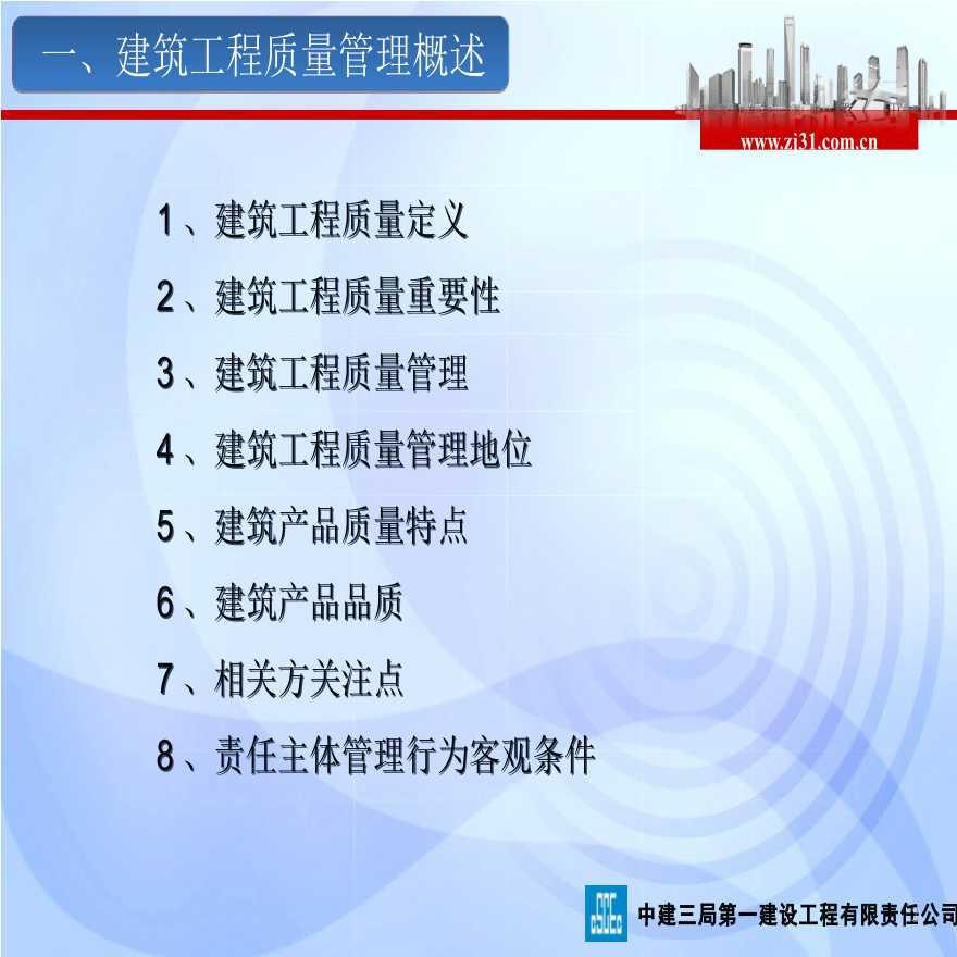 建筑工程质量管理及主体工程质量通病质量管控-图二