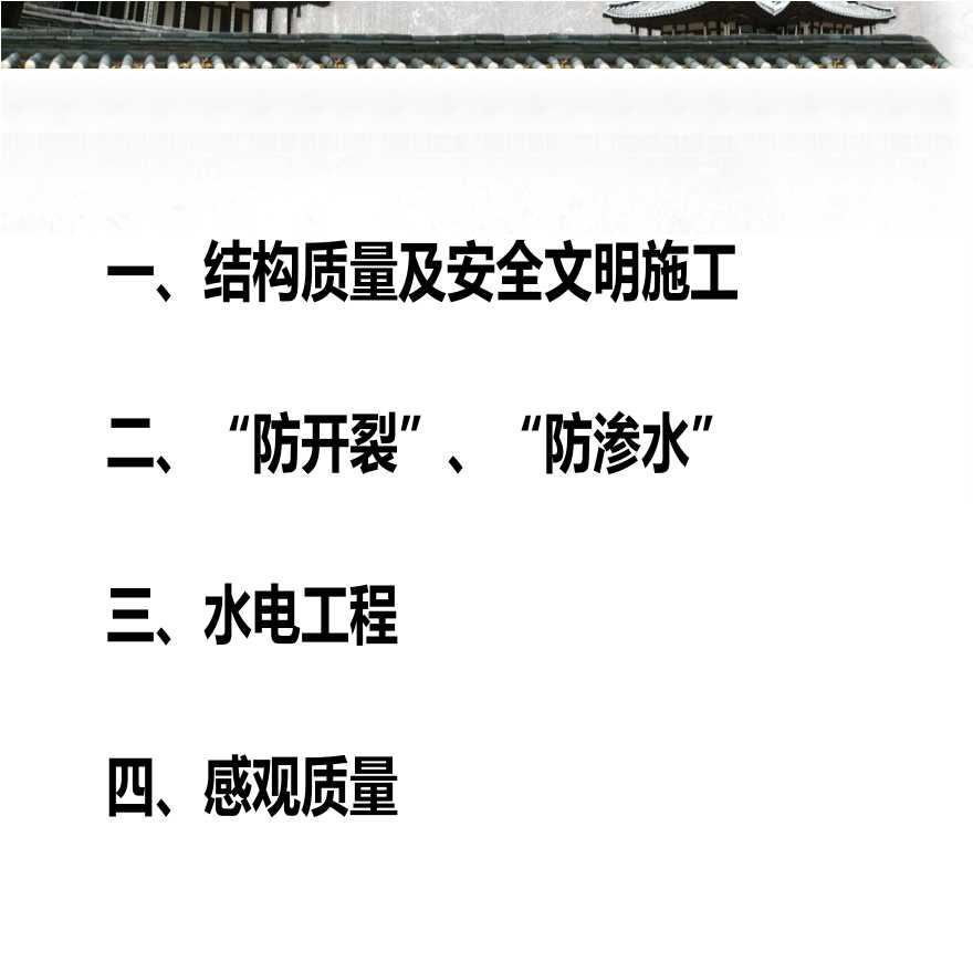 房屋工程质量通病分析及防治(图文并茂)-图二