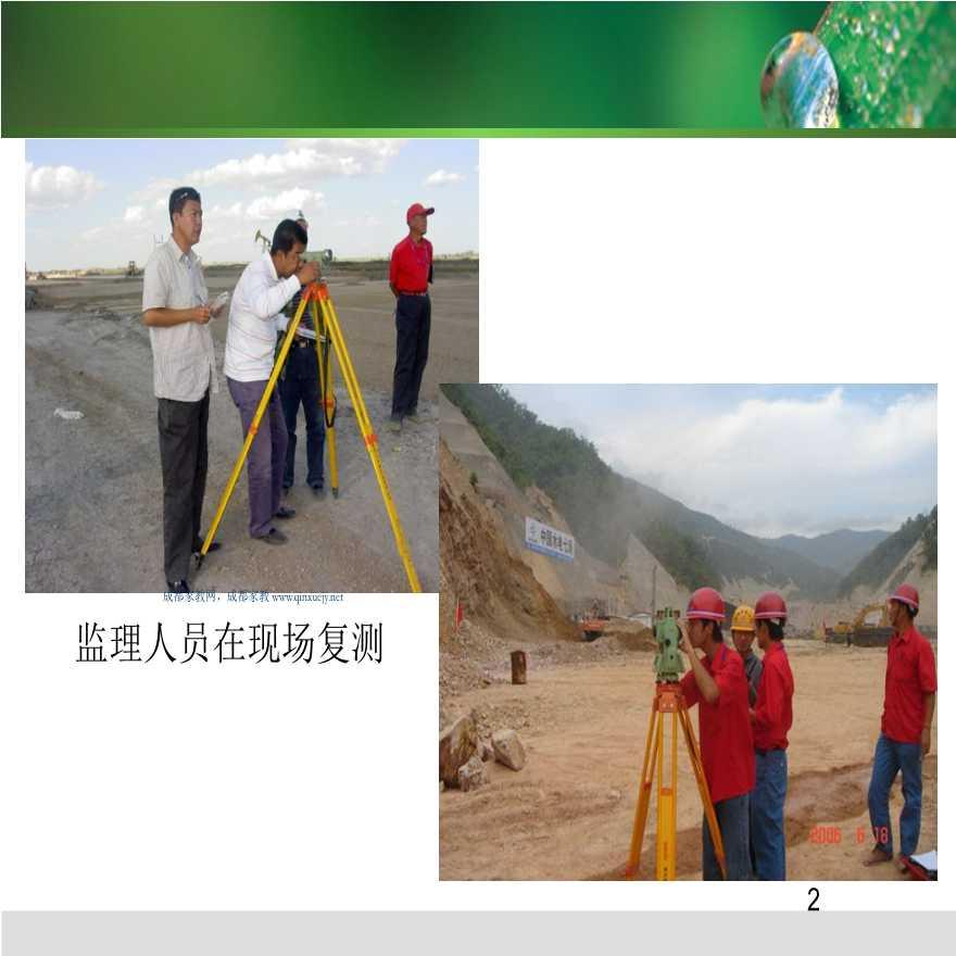 建设工程监理质量控制(含试题)-图二