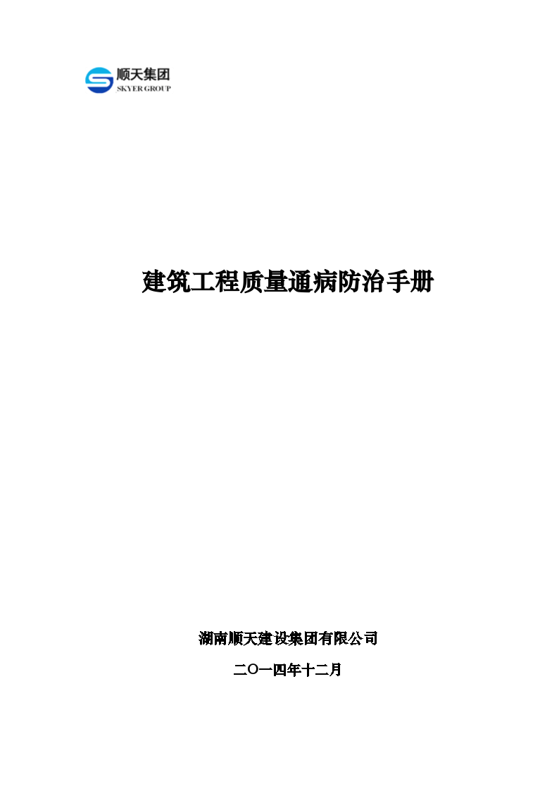 顺天建筑工程质量通病防治手册(共187页 过水洞渗水防治等)-图一