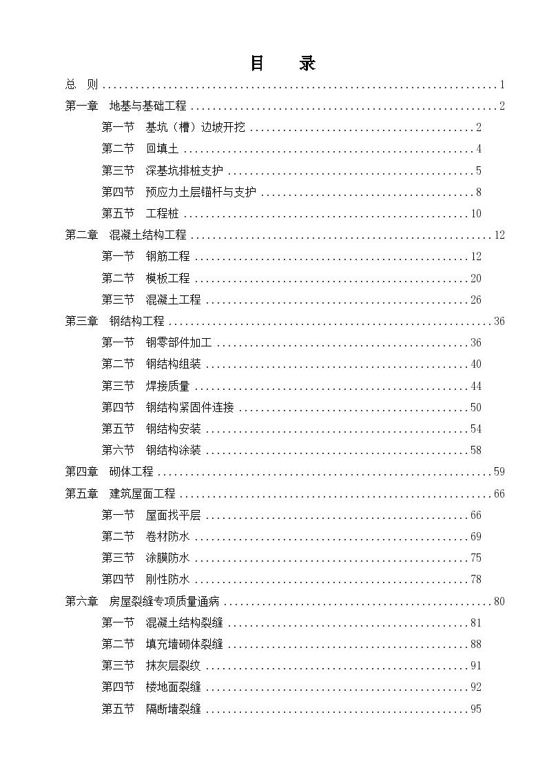 顺天建筑工程质量通病防治手册(共187页 过水洞渗水防治等)-图二