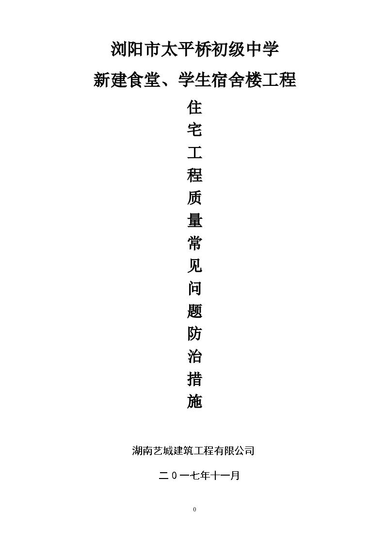 浏阳市太平桥初级中学宿舍楼工程质量常见问题防治(共78页)-图一