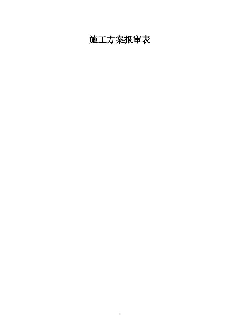 浏阳市太平桥初级中学宿舍楼工程质量常见问题防治(共78页)-图二