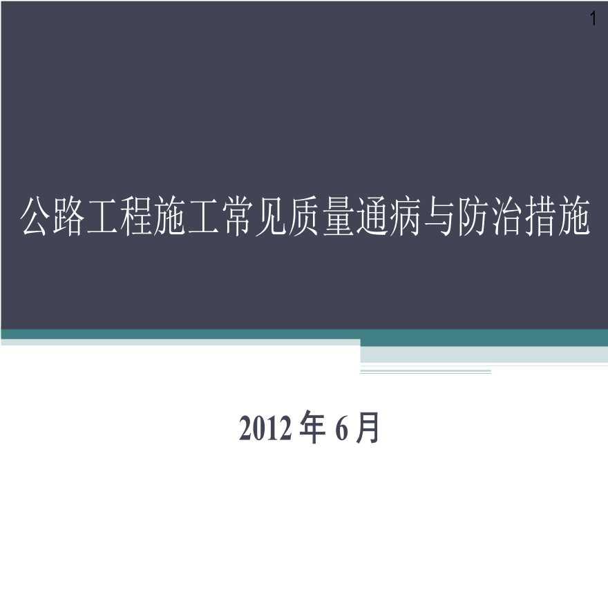 [公路工程]公路工程常见质量通病与防治措施(共167页)-图一