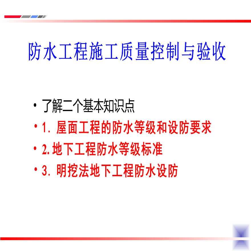 防水工程施工质量控制预验收(共101页)-图一
