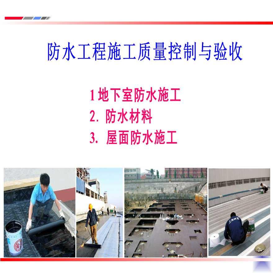 防水工程施工质量控制预验收(共101页)-图二