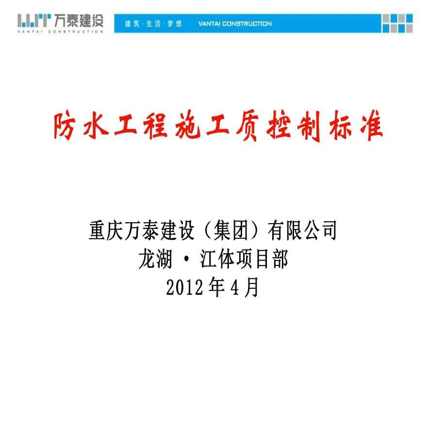 [防水工程]知名地产·江体项目防水工程质量控制标准(共64页)-图一