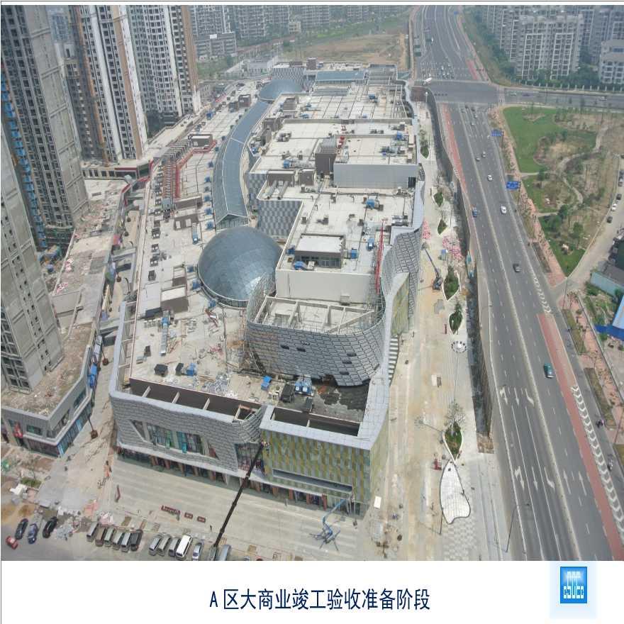 [江苏]商业建筑工程项目质量控制要点(共61页)-图二