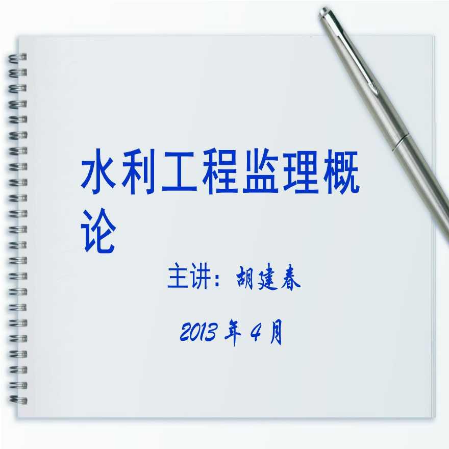 施工实施阶段监理的质量控制(共108页)-图一