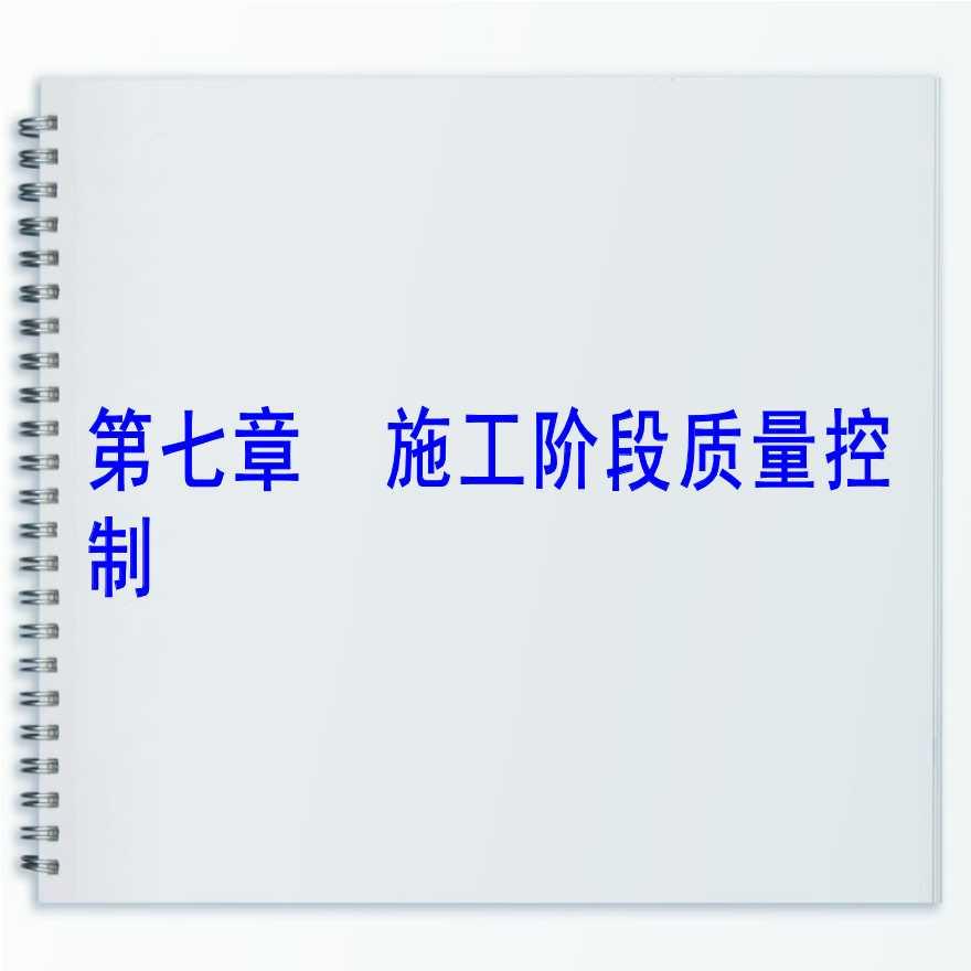 施工实施阶段监理的质量控制(共108页)-图二