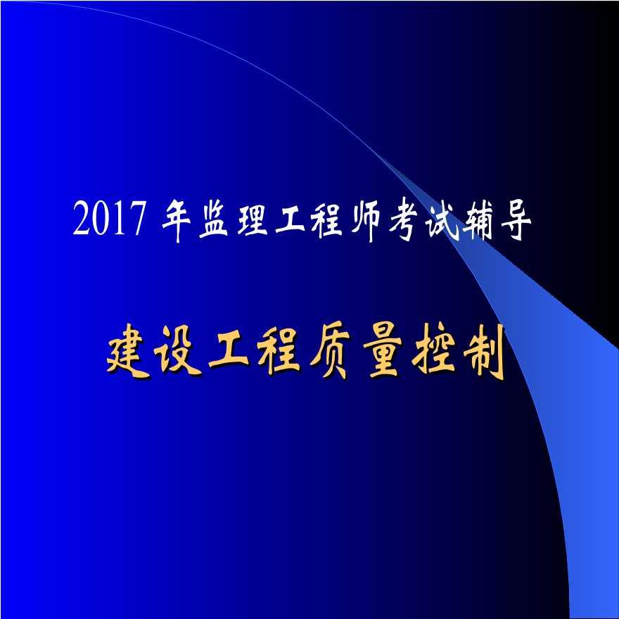 2017年监理工程师考试辅导-建设工程质量控制-图一