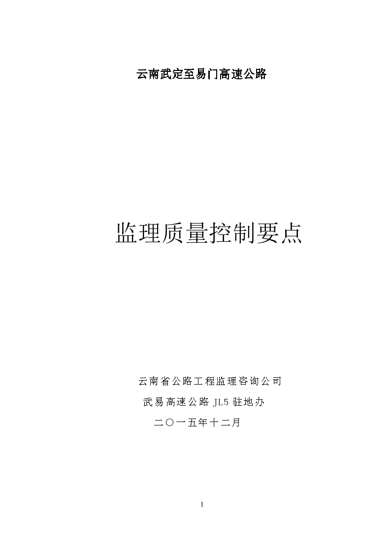 [云南]公路工程监理质量控制要点(图文丰富)-图一