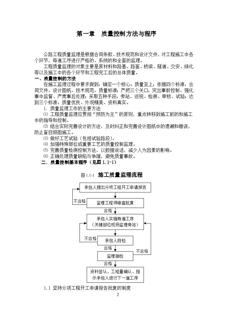 [云南]公路工程监理质量控制要点(图文丰富)-图二
