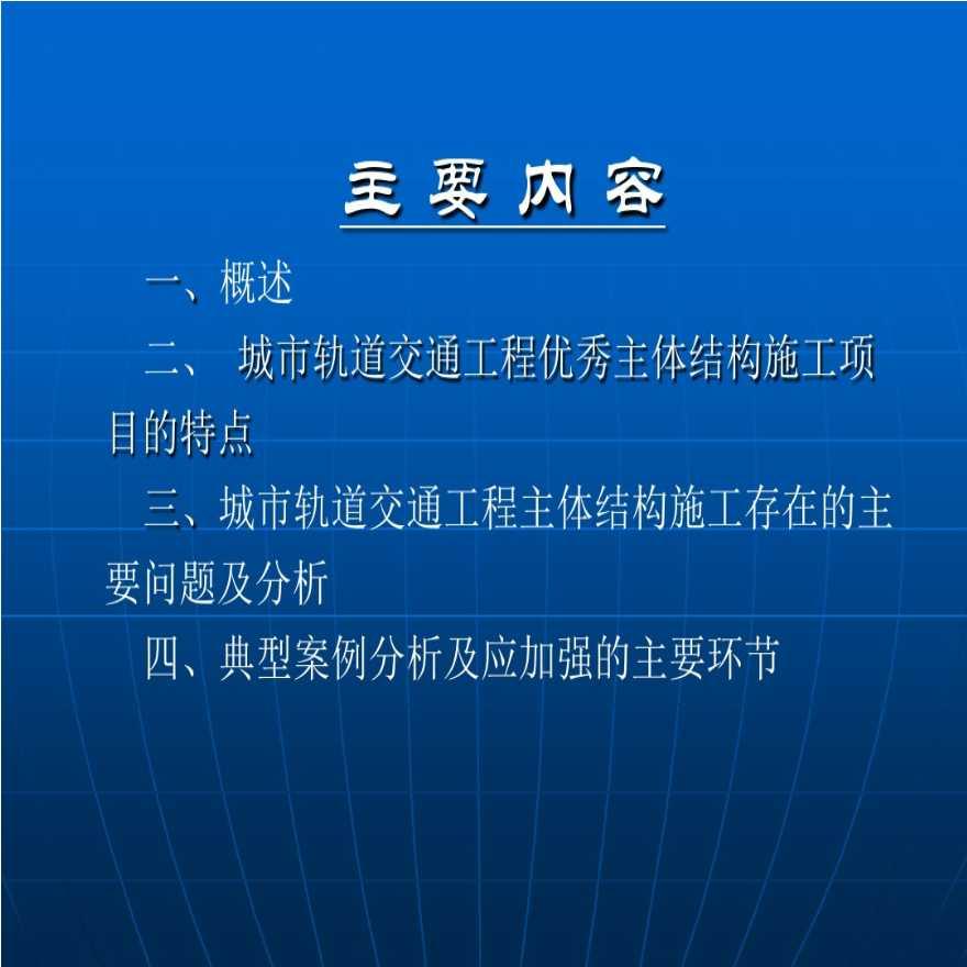 城市轨道交通工程主体结构施工质量问题及控制(案例分析)-图二