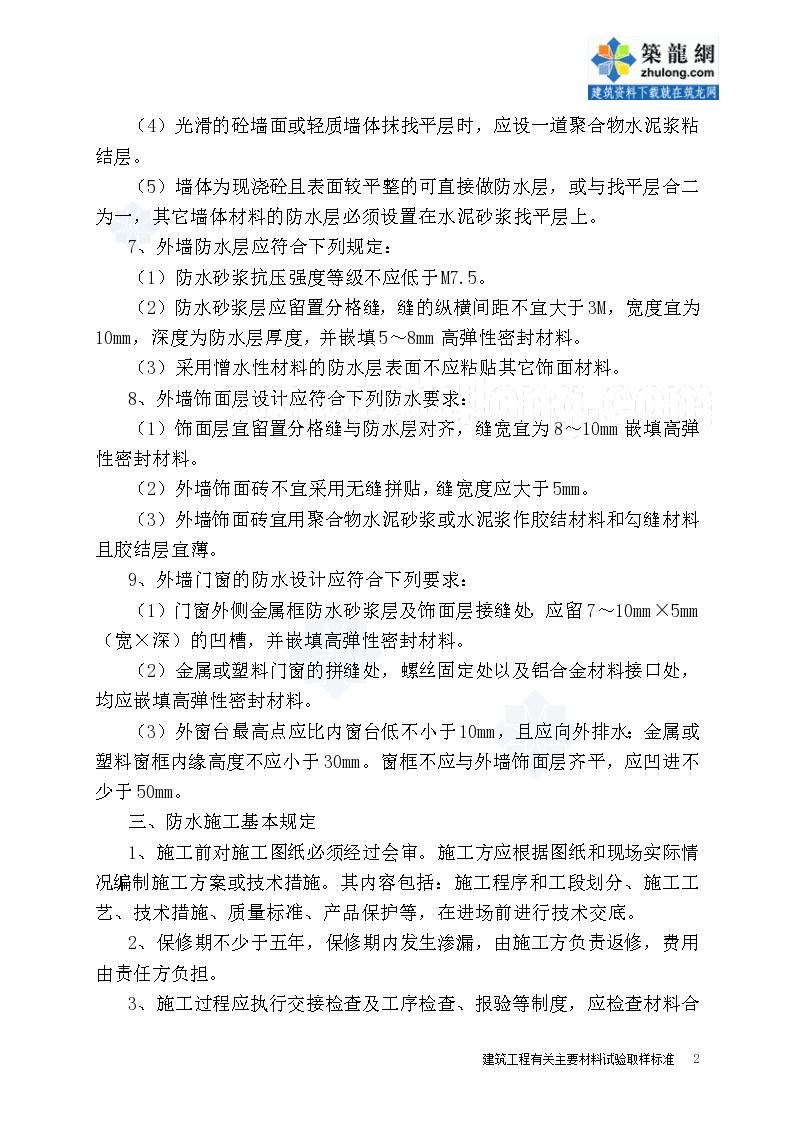 广东外墙面防水监理质量控制要点-图二
