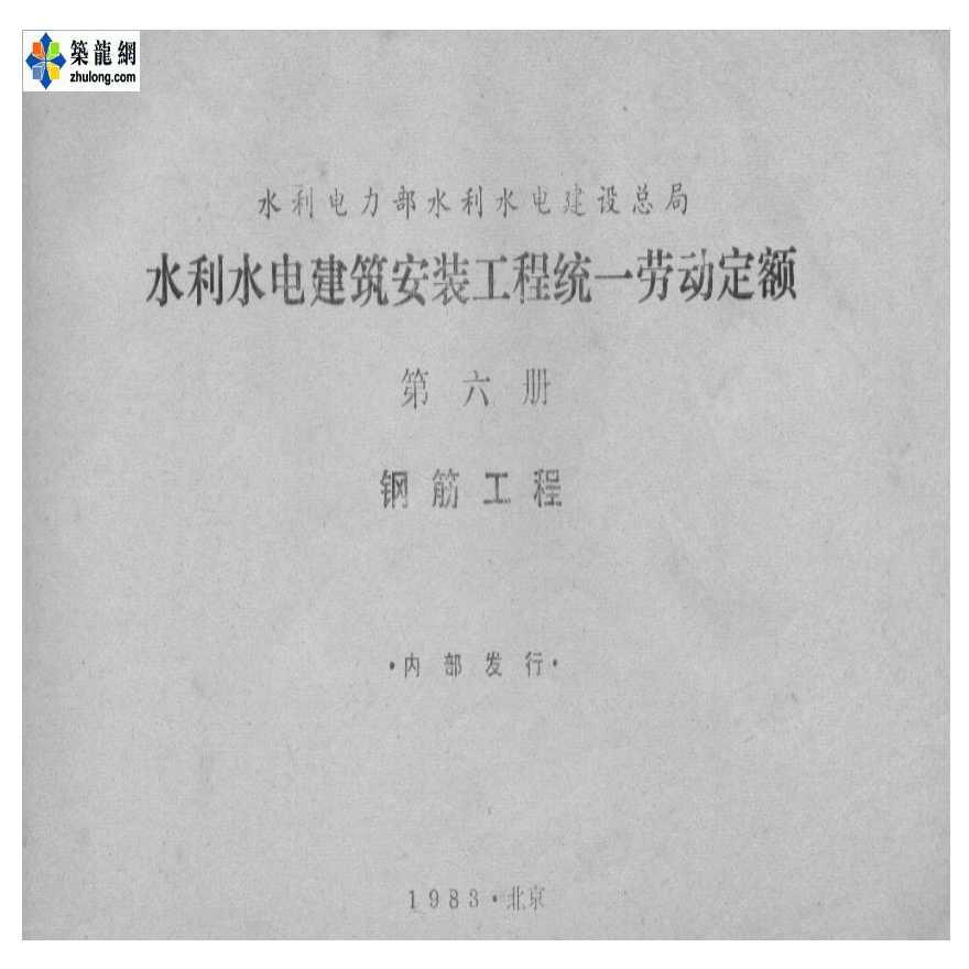 (1983)水利水电建筑安装工程统一劳动定额-第6册 钢筋工程-图一