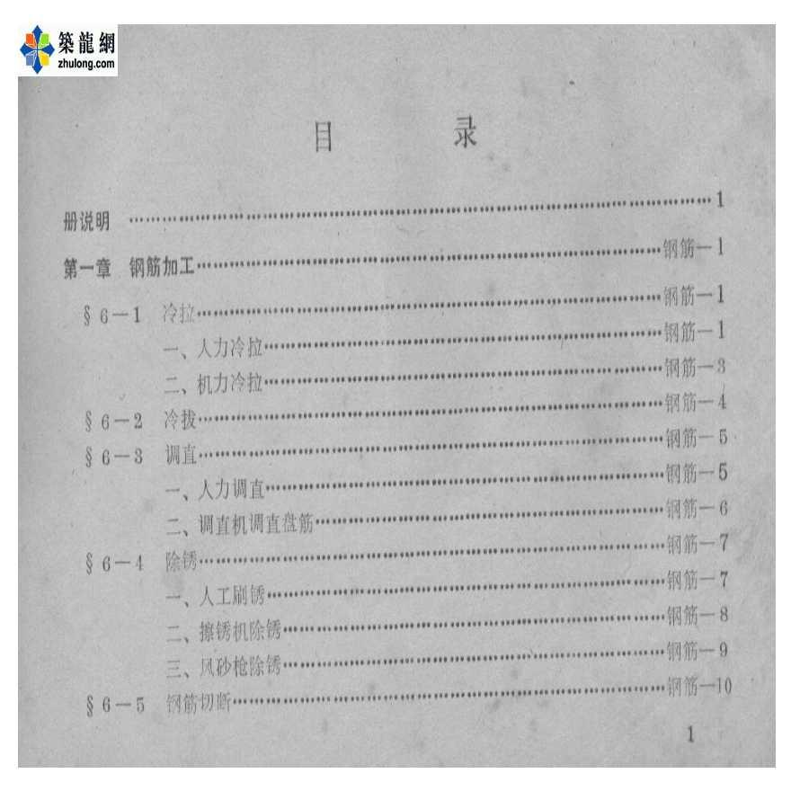 (1983)水利水电建筑安装工程统一劳动定额-第6册 钢筋工程-图二
