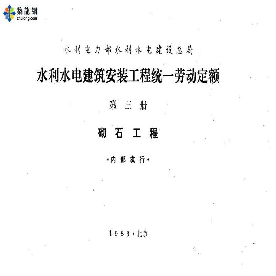 1983水利水电建筑安装工程统一劳动定额第3册砌石工程-图一