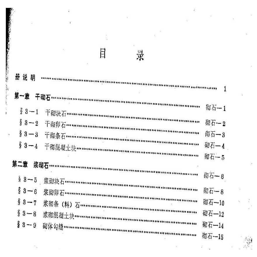 1983水利水电建筑安装工程统一劳动定额第3册砌石工程-图二