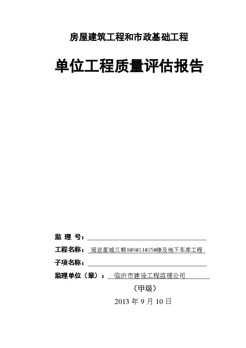 房屋建筑工程和市政基础工程单位工程质量评估报告-图一