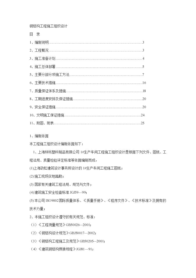 上海市林彬塑料制品有限公司生产车间钢结构工程施工组织设计方案-图一
