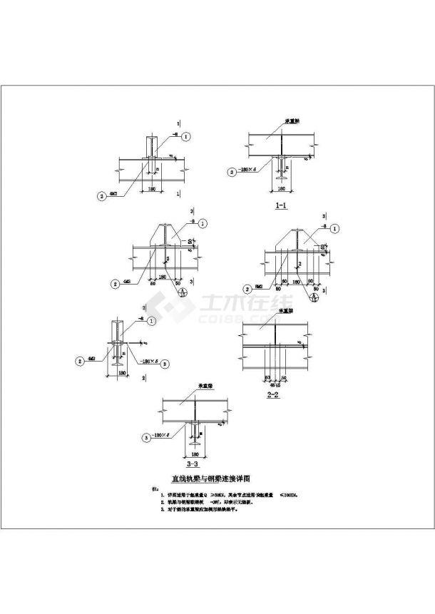 某直线轨梁与钢梁连接CAD大样节点详图-图一